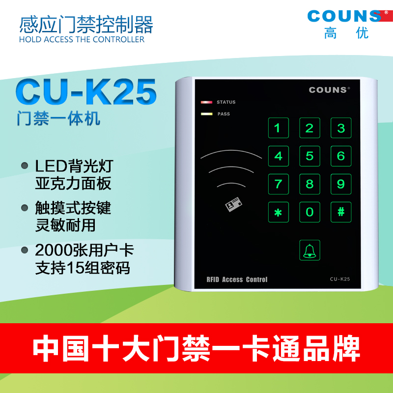 Couns/high priority k25 touch access one machine access controller id ic card access control system host