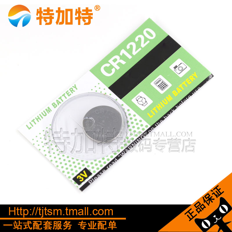 Cr12203v button battery 1220 v lithium coin cell battery button electronic electronic scales motherboard battery 5