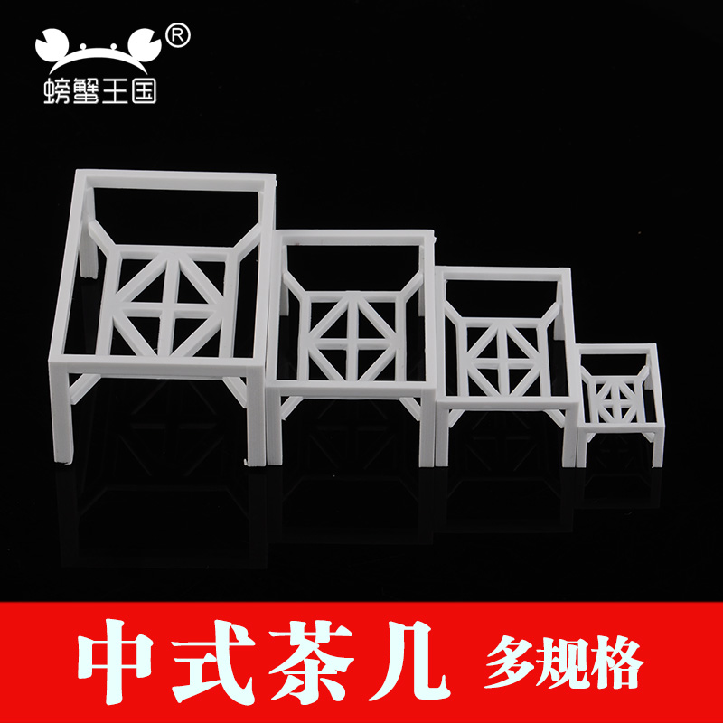 Crab kingdom diy sand table model building model material furniture interior decoration decorative landscape chinese coffee table