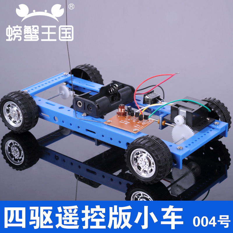 Crab kingdom model assembled diy creative production of toys four wheel drive car no. 003 and no. 004 material package