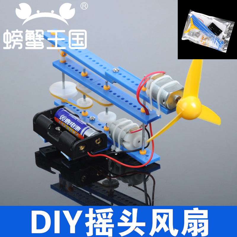 Crab kingdom model assembled diy technology small fan fan shook his head handmade diy material package