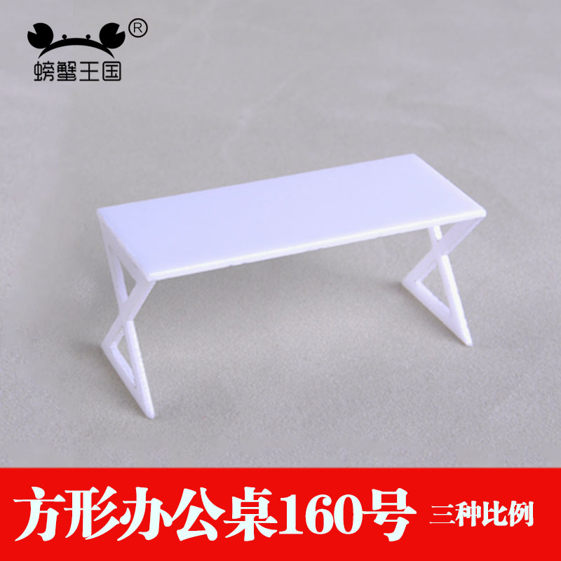 Crab kingdom sand table model material model with king rectangular desk indoor swing piece no. 160 three kinds of scale