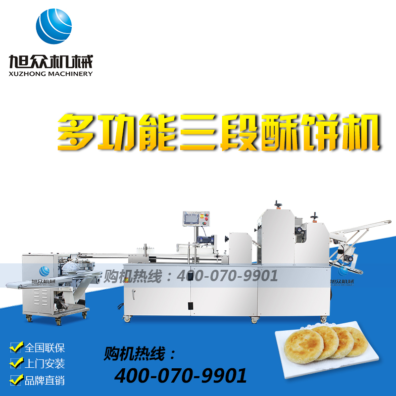æ­ä¼cracker machine automatic commercial electric kitchen crisp style moon cake wife cake steamed bun machine steamed bread machine bread machine