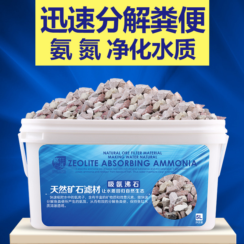 Crazy stone zeolite ammonia absorption adsorbed ammonia water stabilizer protect fish tank aquarium filter material shipping