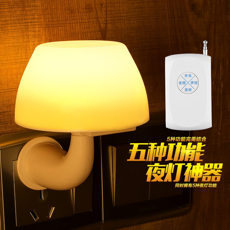 Creative energy saving induction lamp bedside lamp plugged wireless remote light switch nightlight led light control voice lamp feeding
