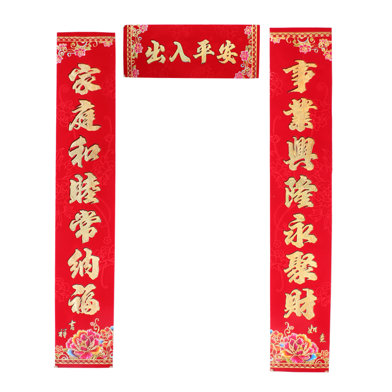 Creepy square new year 2016 year of the monkey supplies decorative 1.6 m new year spring festival couplets door together flocking