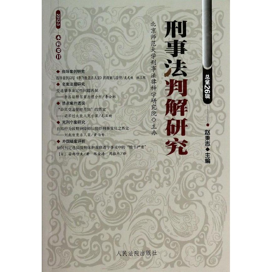 Criminal law research sentenced solution. 2012. 3rd series: total 26th series of laws and regulations of genuine selling books