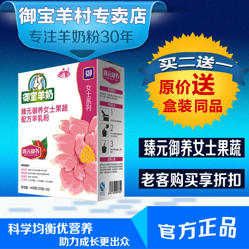 Crown jewels sheep milk sugar ms. yang yu zhen yuan fruit and vegetable calcium adult sheep milk 400g/box