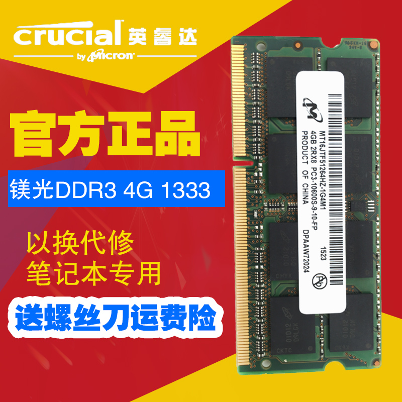 Crucial micron ddr3 notebook memory ddr34g 1333 notebook memory genuine