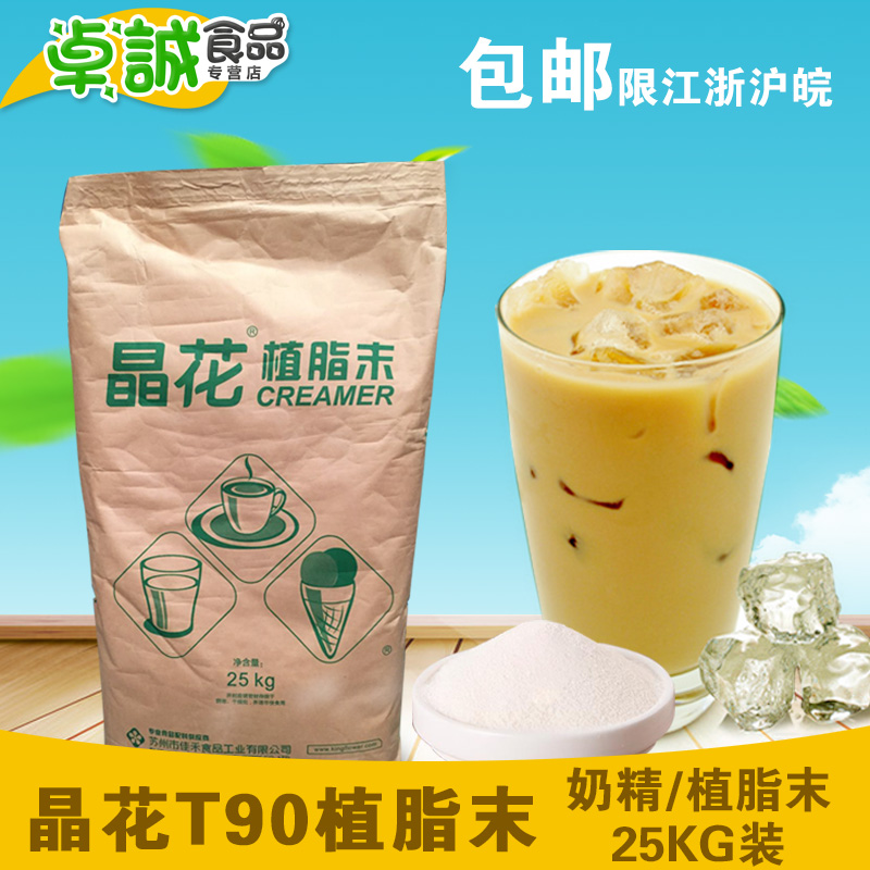 Crystal flower creamer powder/tea dedicated creamer crystal flower t90 creamer 25kg mounted pearl milk tea raw materials