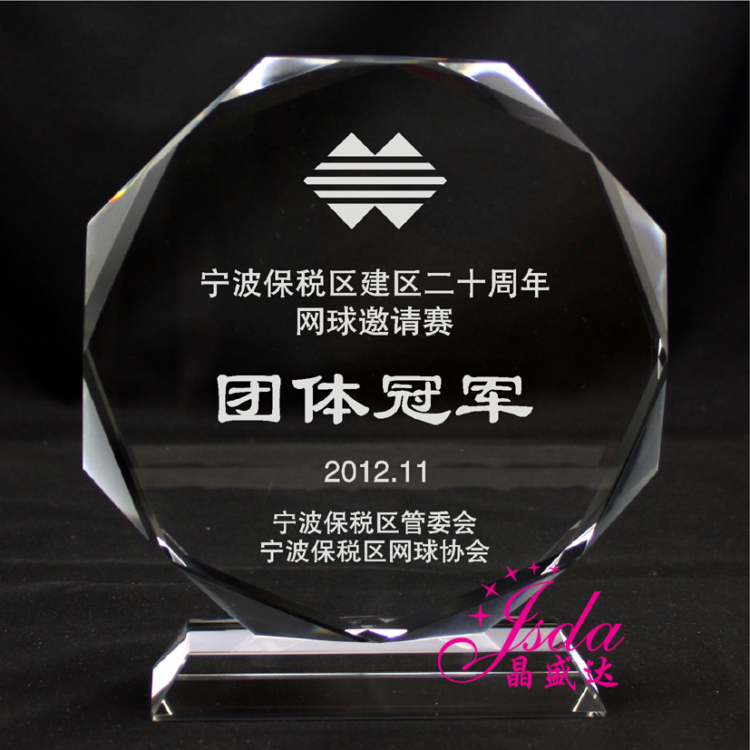 Crystal shengda crystal trophy engraved crystal trophy custom spot custom crystal trophy prize card octagonal piece