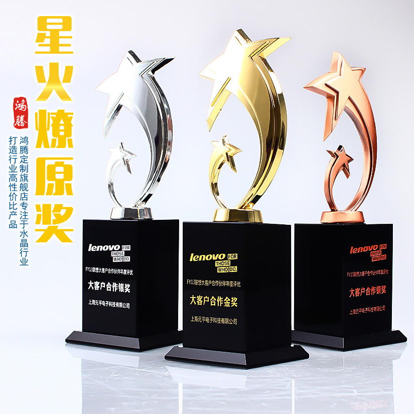 Crystal trophy custom creative personality medal yellow gold trophy trophy metal trophy custom lettering spot