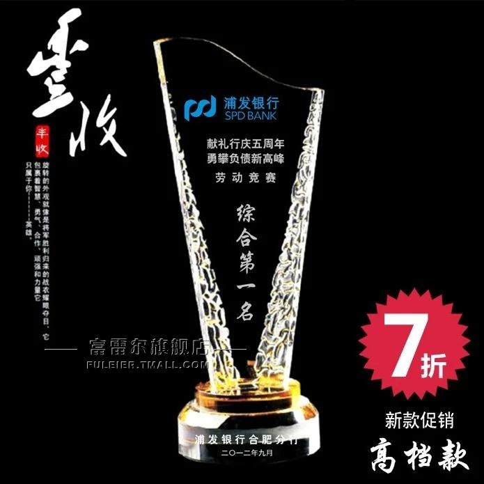 Crystal trophy custom spot custom lettering trophy award medals company annual meeting awards
