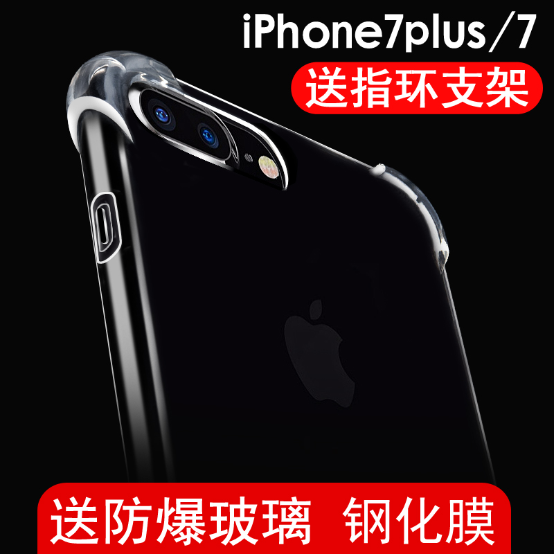 Cushion fangshuai new 7plus iphone7 phone shell mobile phone shell apple 7 transparent soft silicone protective sleeve 5.5 men and women tide