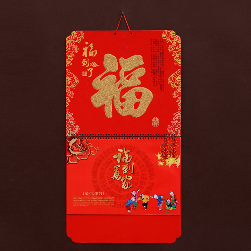 Custom calendar 2017 new year of the rooster big six kaifu word tag business gifts calendar desk calendar advertising calendars l021