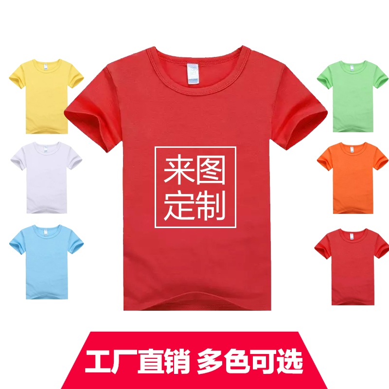 Custom children's round neck short sleeve t-shirt cotton nightwear overalls custom t-shirts custom class service custom shirt custom