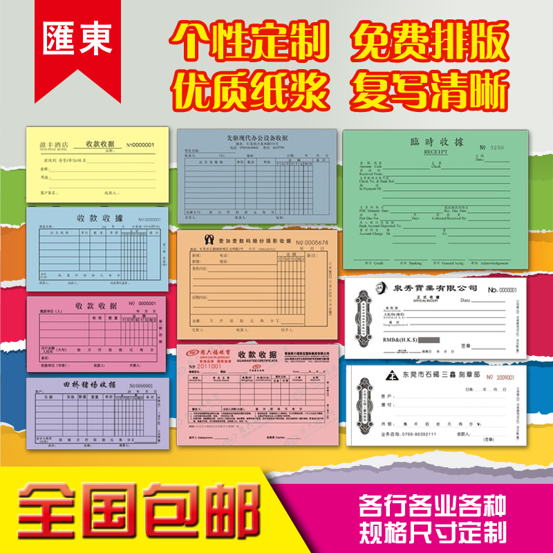 china receipt book paper china receipt book paper shopping guide at