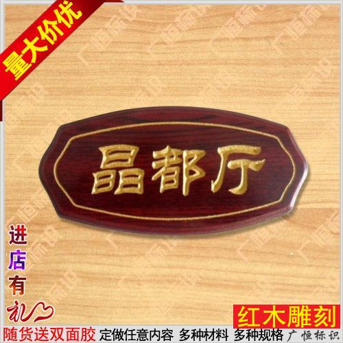 Custom mahogany doorplates euclidian woodiness doorplates rooms haopai restaurant balcony door haopai custom production
