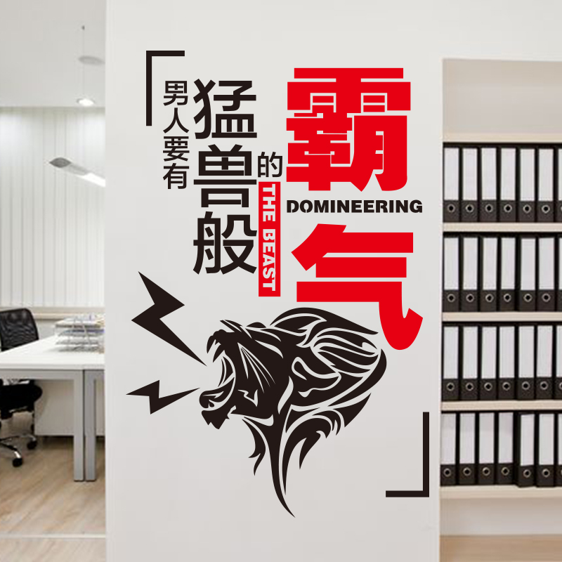 Custom personalized creative inspirational corporate office wall stickers domineering male dormitory bedroom wallpaper klimts