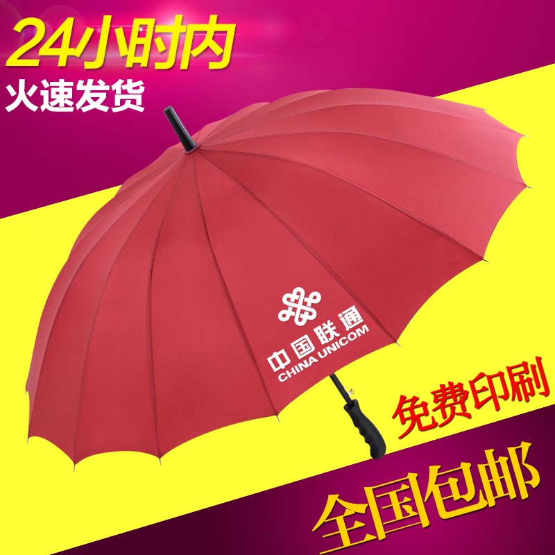 Customized business advertising creative umbrella can be printed custom logo double umbrella skillet automatic umbrella umbrella 16 bone male