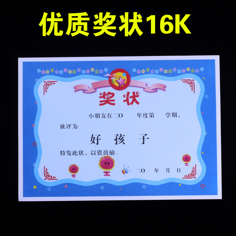 Customized k commendation certificates boy pupils commendation awards paper glorious flower commendation awards shuangjiaozhi thick