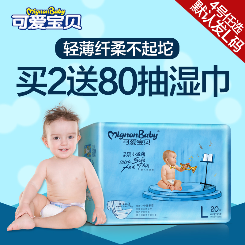Cute baby soft cool super thin baby diapers baby diapers for men and women non lara pants diapers diapers l 0 pcs