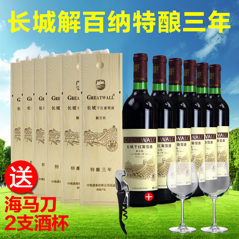 Cuvée cofco great wall cabernet dry red wine fcl 6 bottles of 3 years gift homemade great wall red wine wooden box