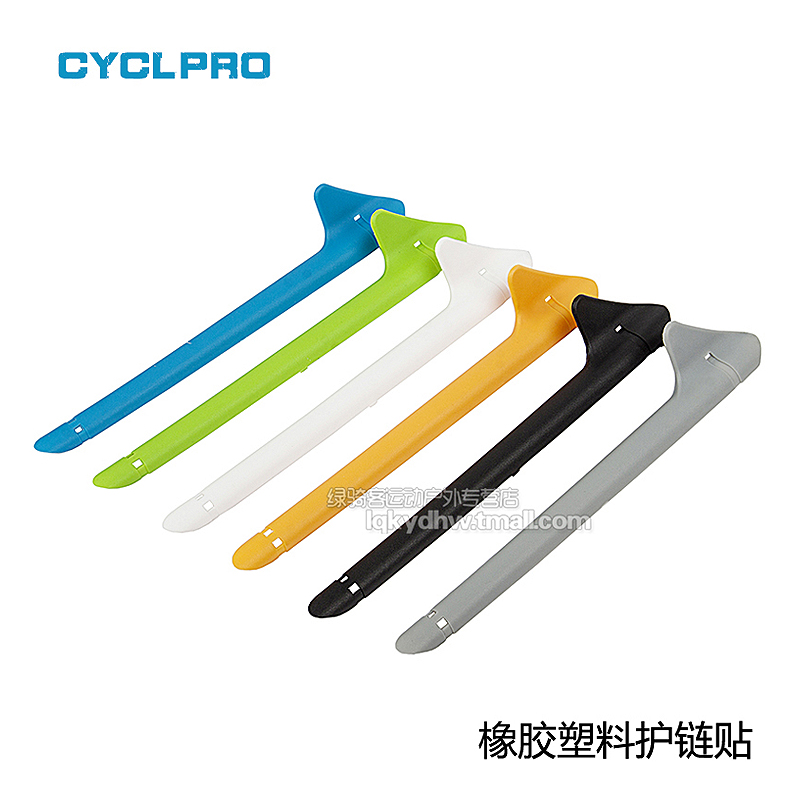 Cyclpro rubber and plastic retaining chain attached to the frame fork protector frame protector chain protective sleeve stripe