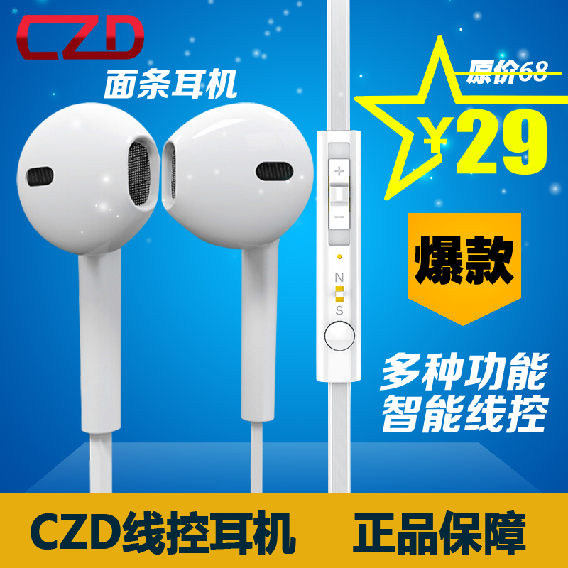 Czd/break bidder 808 wire noodles bass earbud headphones ear mp3 cell phone headset with microphone wind