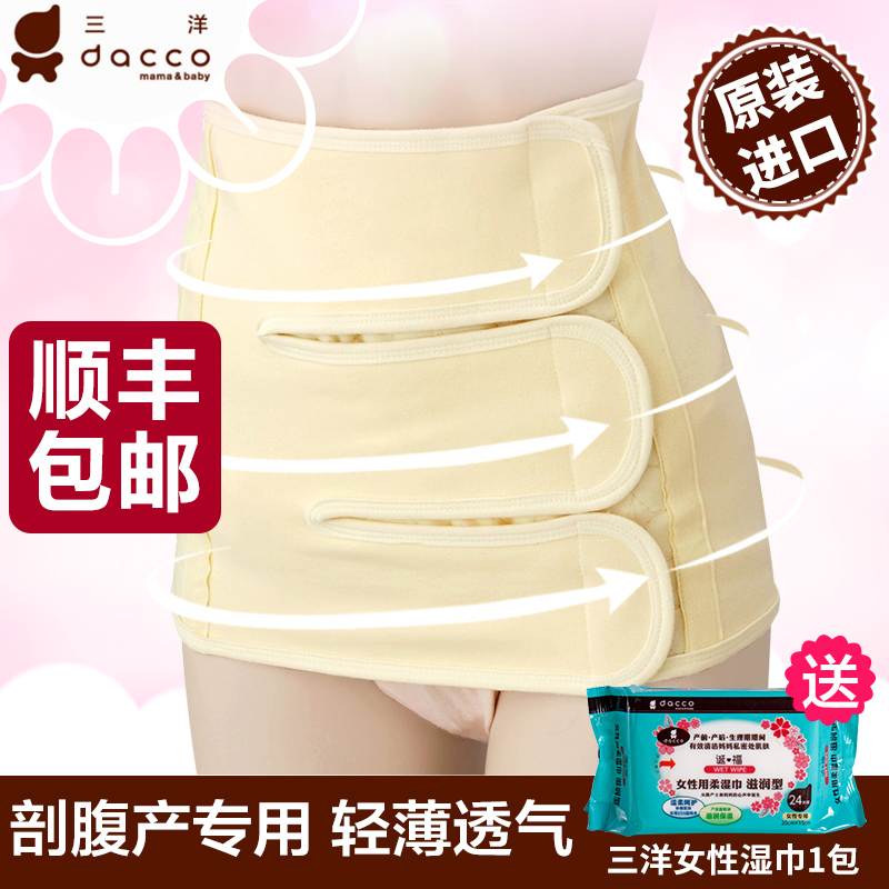 Dacco sanyo abdomen with postpartum maternal supplies pregnant women in autumn and winter christmas blessing waist corset belt caesarean birth sectional