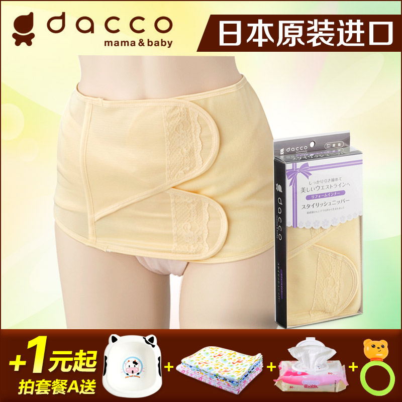 Dacco sanyo postpartum abdomen with straps reinforced caesarean birth maternal abdomen with straps