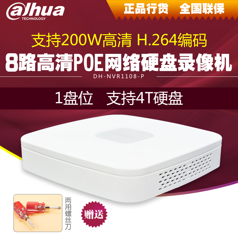 Dahua DH-NVR1108-P 8 road network monitoring dvr supports p2p remote 4 poe power supply