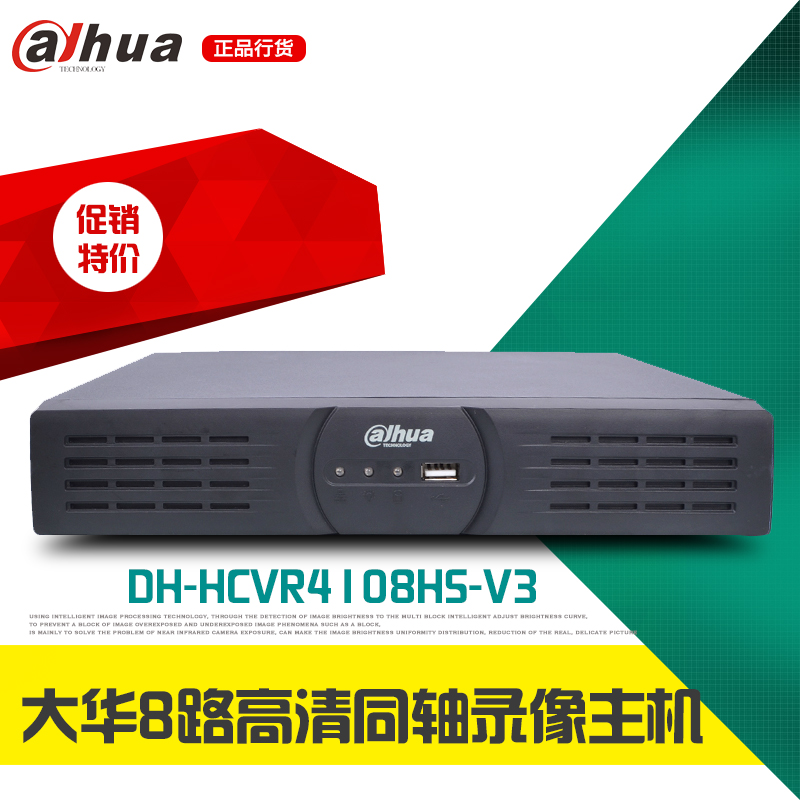Dahua HCVR4108HS-V3 8 road hdcvi dvr new support p2p networks and mixed