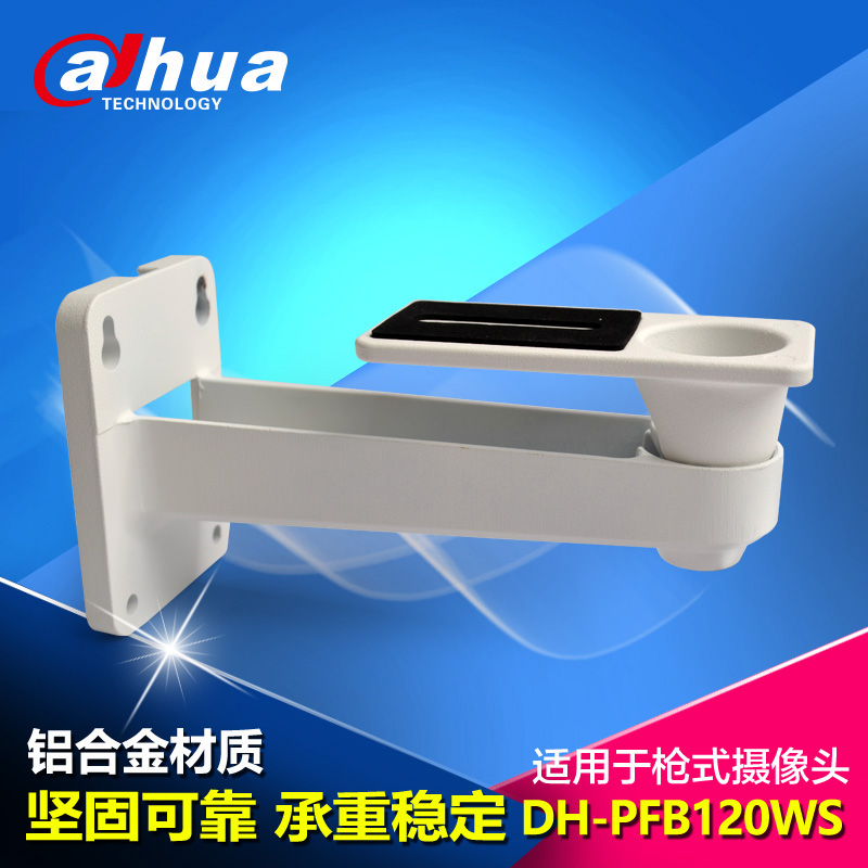 Dahua surveillance camera bracket bolt DH-PFB120WS dahua network camera bracket for wall mounting bracket