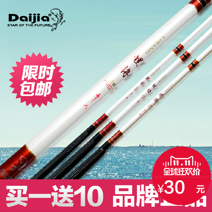 Dai lei genuine 4.5/5.4/6.3/7.2/8.0 m 28 tune fishing rods carbonç±³60t Taiwan fishing rod fishing rod