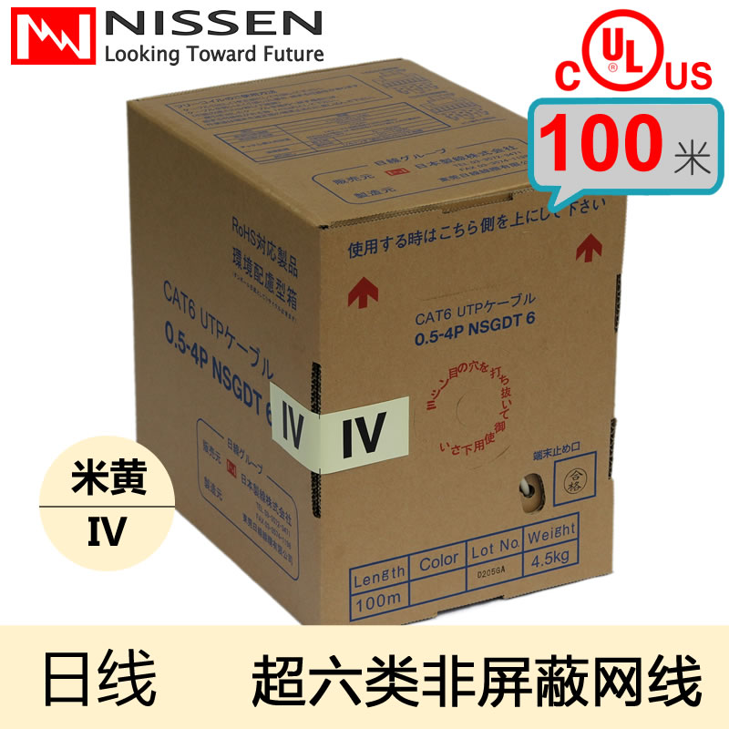 Daily nissen cat6 super six unshielded twisted pair cable with overall copper beige ivory white cable 100 m Box