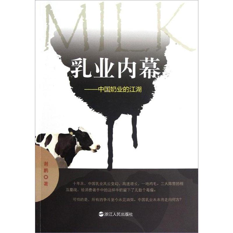 Dairy insider: china's dairy industry of rivers and lakes selling management books genuine