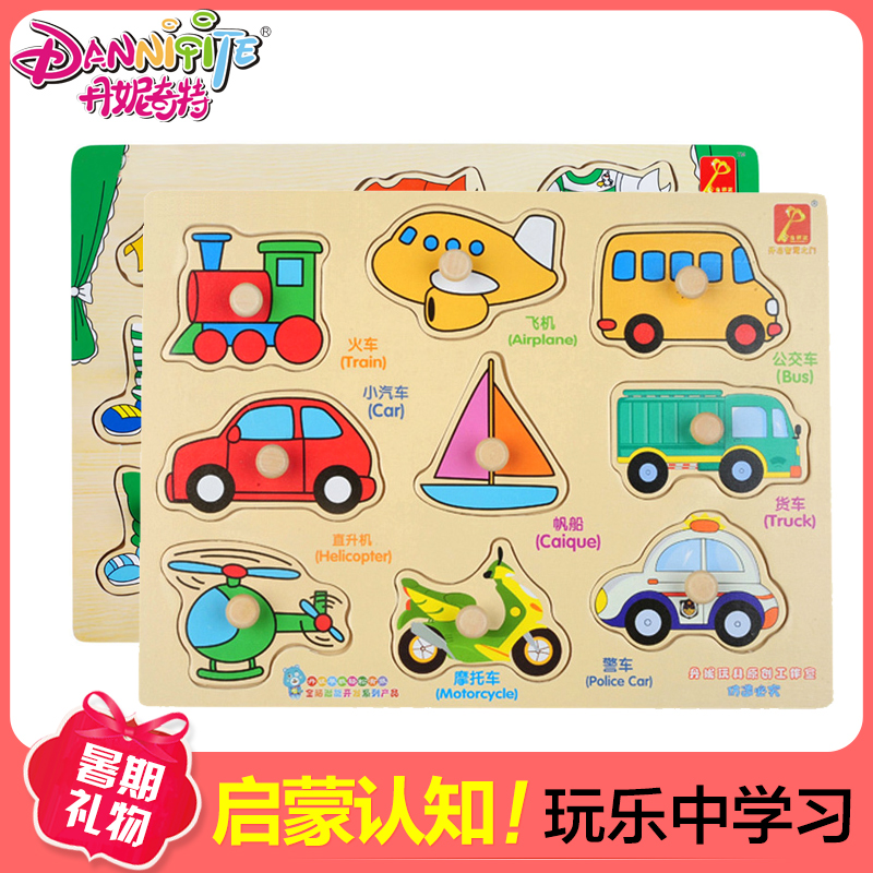 Danielle strange wooden jigsaw puzzle board grasping baby boys and girls 1-2-3-year-old infants and children early childhood educational toys