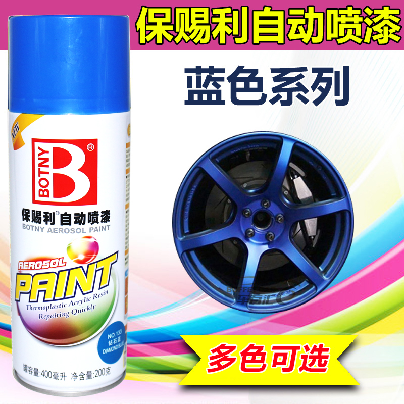 Dark blue spray paint cans paint motorcycle dead fly bicycle hand spray from the spray paint fluorescent paint matte paint electric car