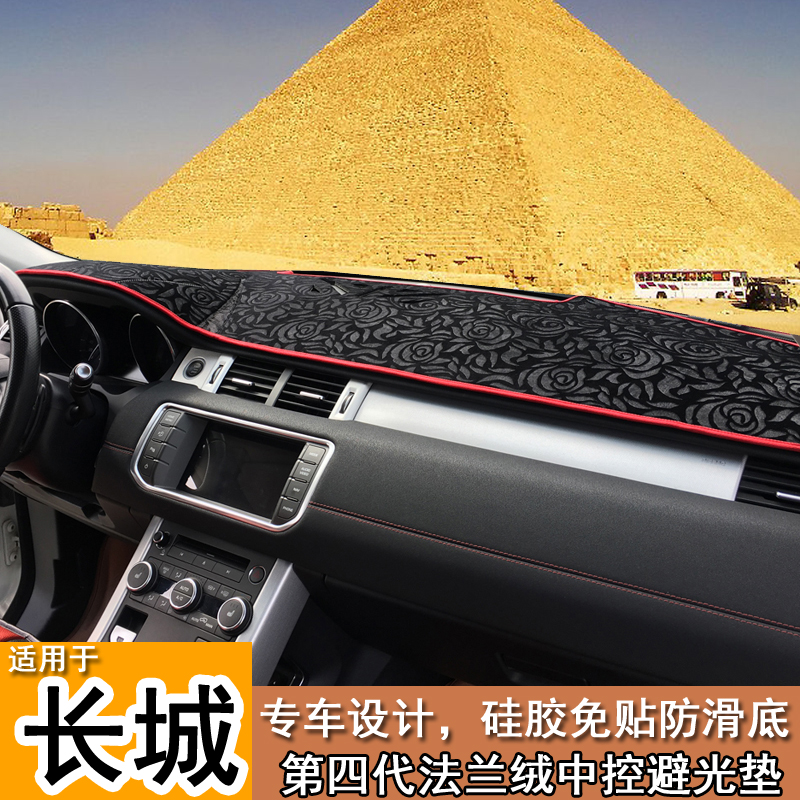 Dark mat dedicated great wall h1/h2/h3/h5/h6/m4/h9/h7/ H8 c30 c50 modified dashboard sun shade