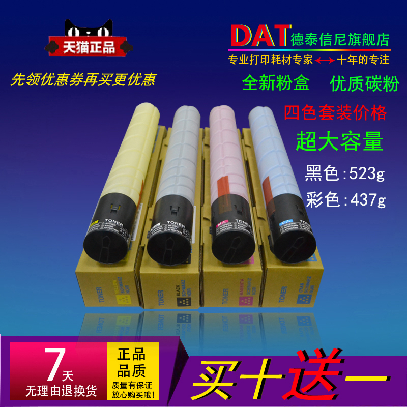 Dat konica minolta c220 color digital copiers copier a3 printer ink toner cartridge powder extinguishers