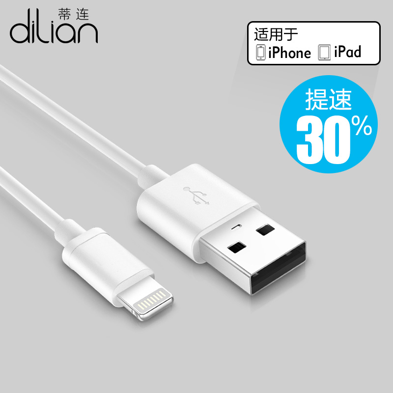 Data cable charging cable iphone6 data cable data cable apple 5 s iphone5s apple 6 data cable
