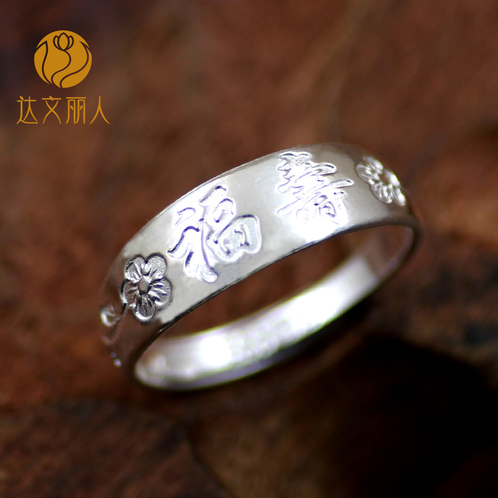 Davenport beauty elderly word blessing silver rings sterling silver rings couple rings silver jewelry 999 silver rings female mom and dad
