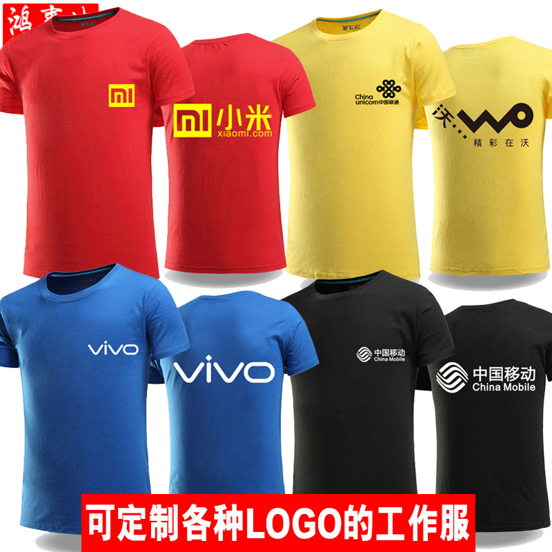David matter of pure cotton short sleeve vivo millet unicom mobile phone tooling work clothes clothes class service summer t-shirt