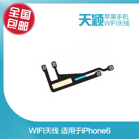 Days ying apple iphone6 generation mobile phone wifi wireless signal receiving antenna cable signal cable