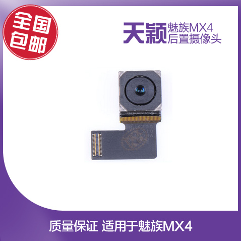 Days ying phone camera after camera head facing camera camera camera suitable for meizu mx4