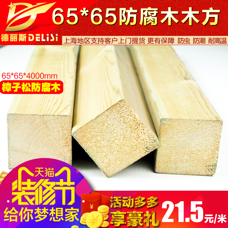 De lisi 65 * 65mm outdoor wood preservative pinus sylvestris wood preservative wood keel wooden wooden flower