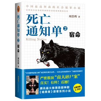 Death notice 2: fate haohui zhou beijing time chinese bookstore 9787807697138