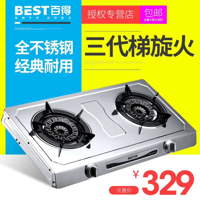 Decker gas stove gas stove gas stove desktop dual liquefied natural gas stove eyes classic stainless steel stove