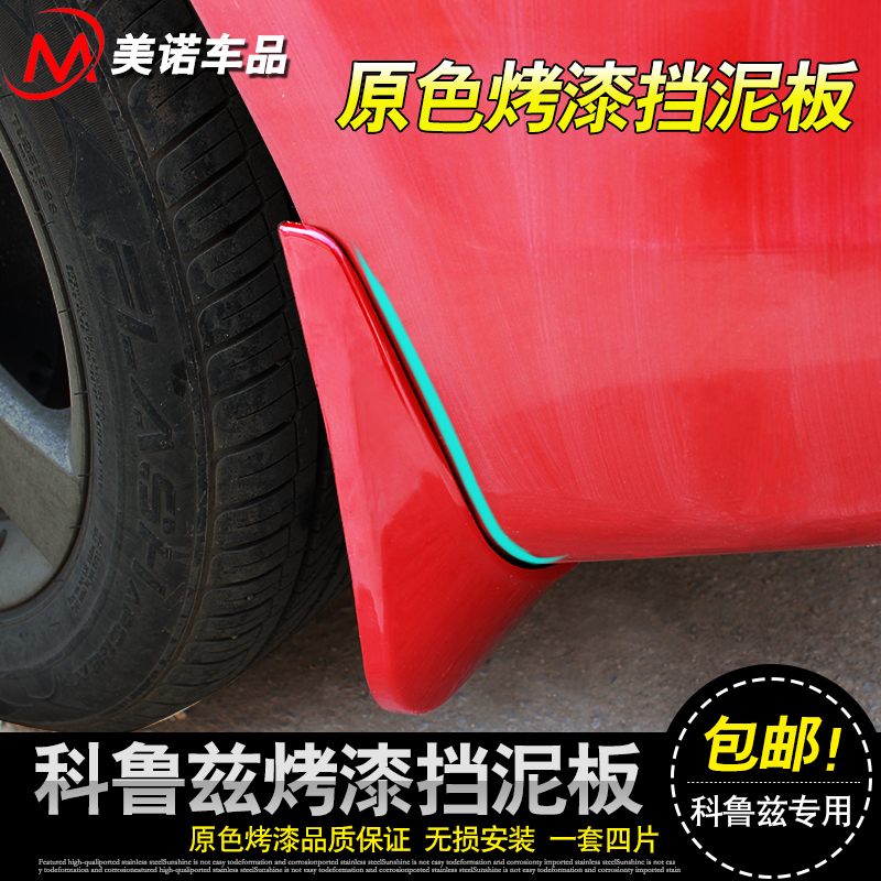 Dedicated 09-15 classic models old cruz cruze fender paint 16 modified fender fender leather mudguard
